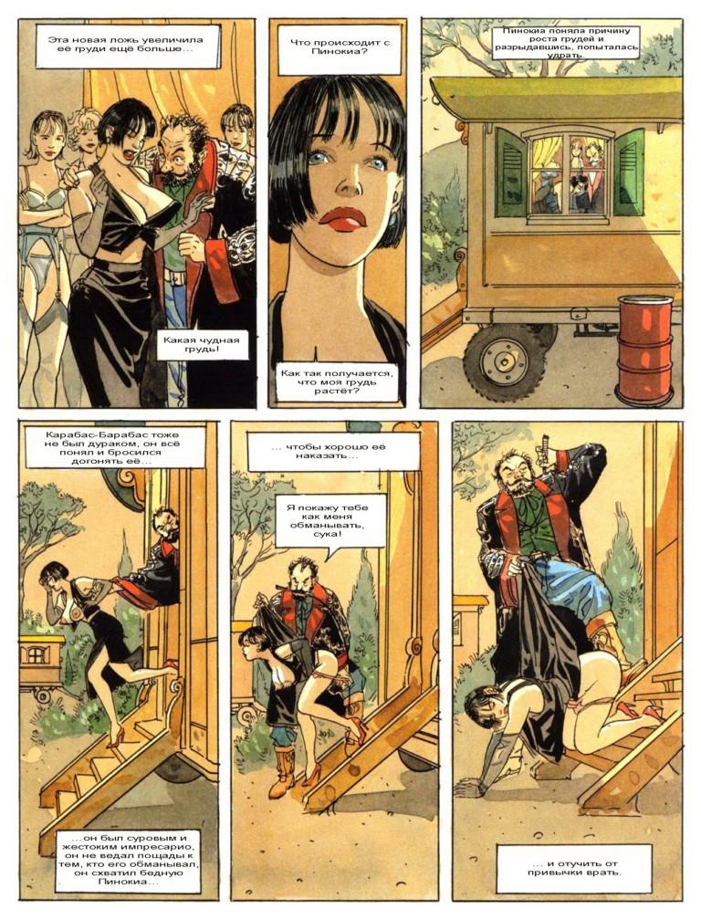 французские порно комиксы на русском