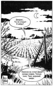 Порно комиксы похожие на моргана брюса
