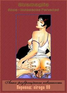 Анна - развращенная невинность [48]