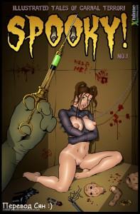 Ужас - Spooky 1 [11]