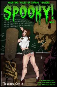 Ужас — Spooky 4 [6]
