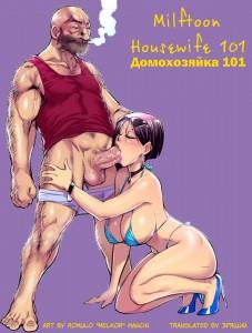 Домохозяйка 101 [19]