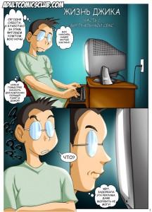 Жизнь Джика 1 часть - Виртуальный секс [5]