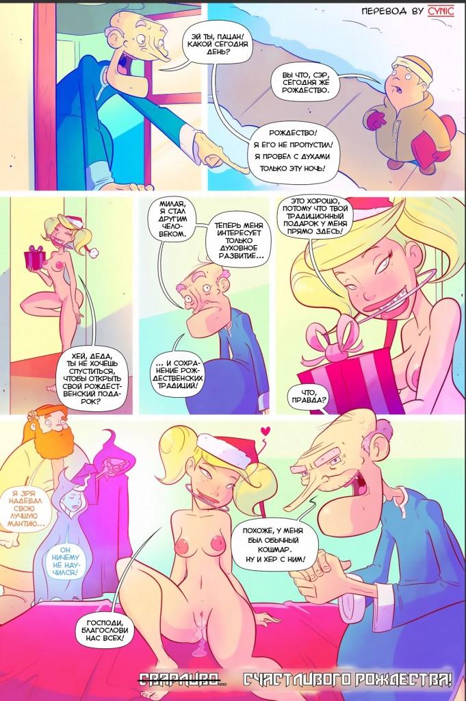 Порно Секс Комиксы Сварливый Старик Джефферсон