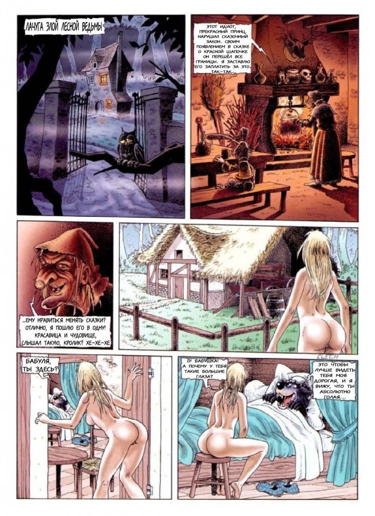 порно комиксы замужние