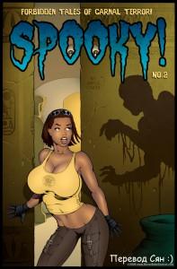 Ужас - Spooky 2 [6]