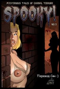 Ужас — Spooky 3 [6]