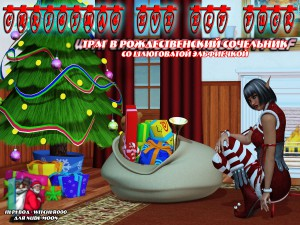 Трах в рождественский сочельник [22]