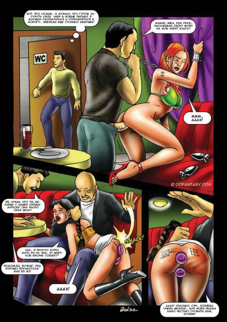 Секс комикс ярмарка рабынь