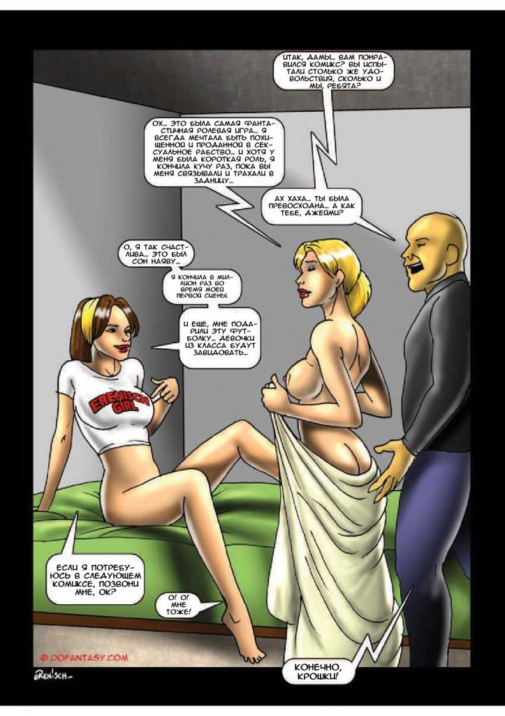 Комикс рынок рабынь 91933 фотография