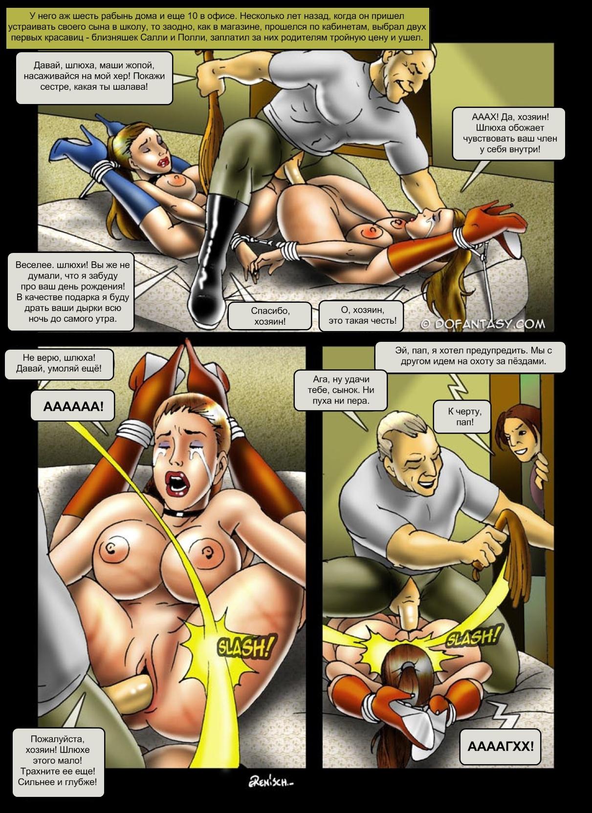 Секс на день рождение