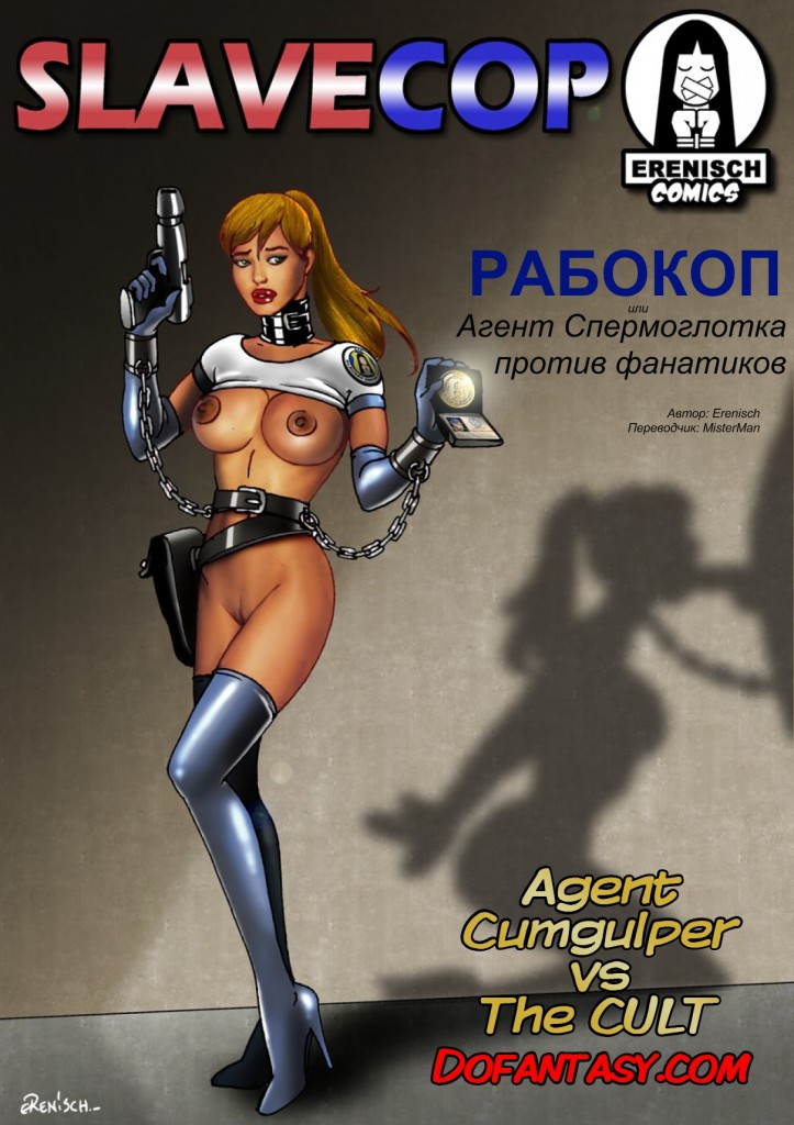 Fansadox Collection - 217 Slave Cop - 01