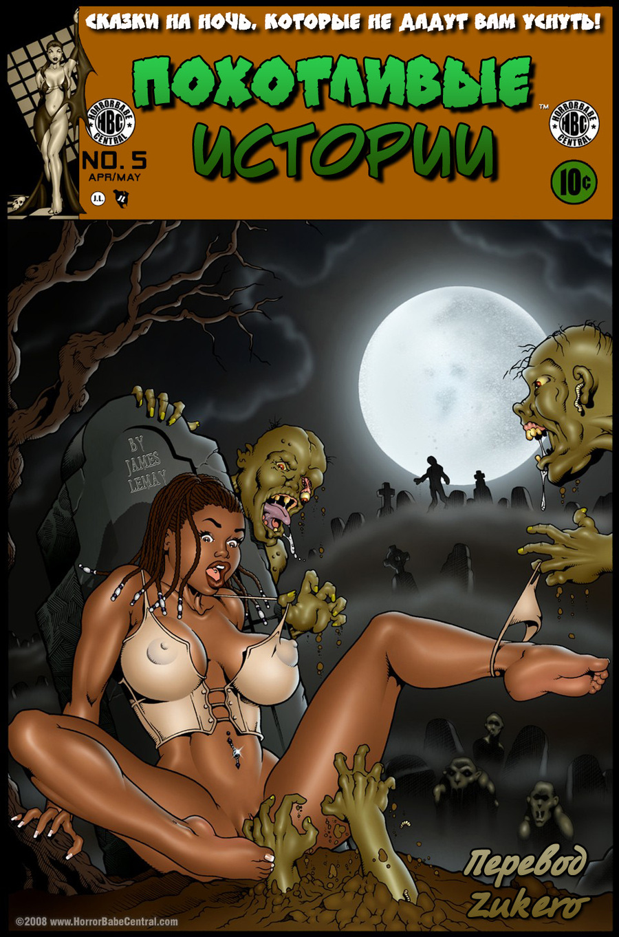 рассказы ужасах эротические опорно