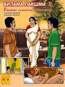 Вилама Лакшми 3 - Высокие семейные отношения