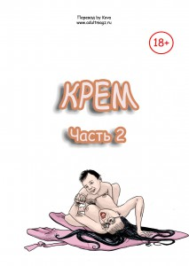 Крем 2 [22]