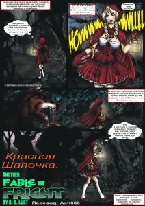 Красная Шапочка by. A.B. Lust [5]