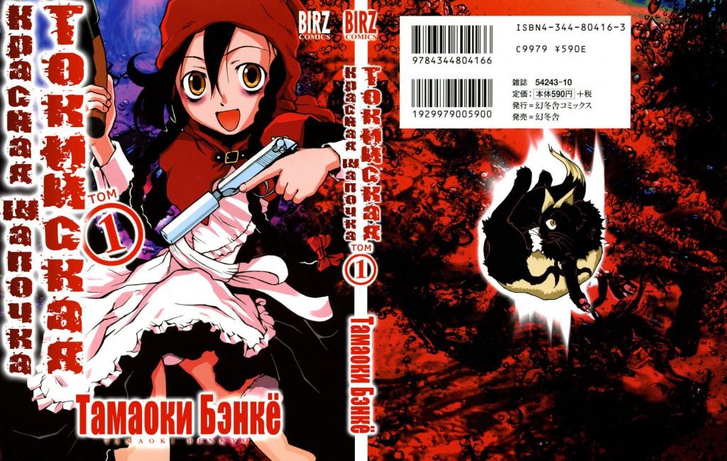 Токийская Красная Шапочка [80]
