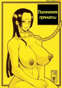 Подчинение принцессы [11]