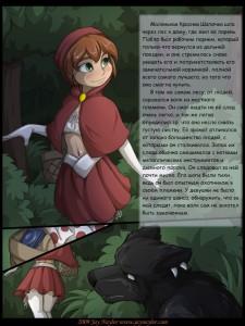 Красная Шапочка и Волк [17]