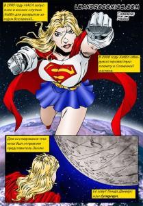 Супергерл [24]