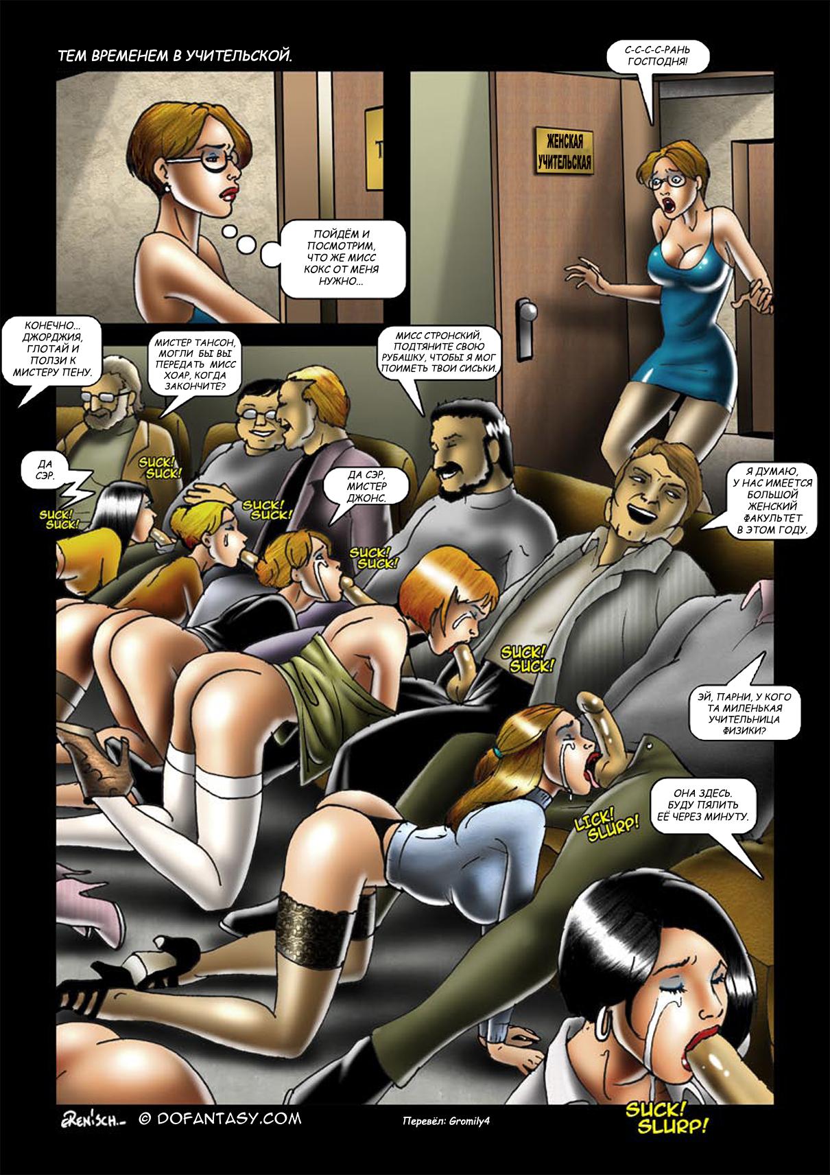 бдсм учительница рабыня