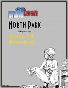 Северный парк [30]