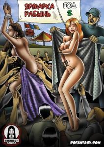 Рынок рабынь - год 2 [51]
