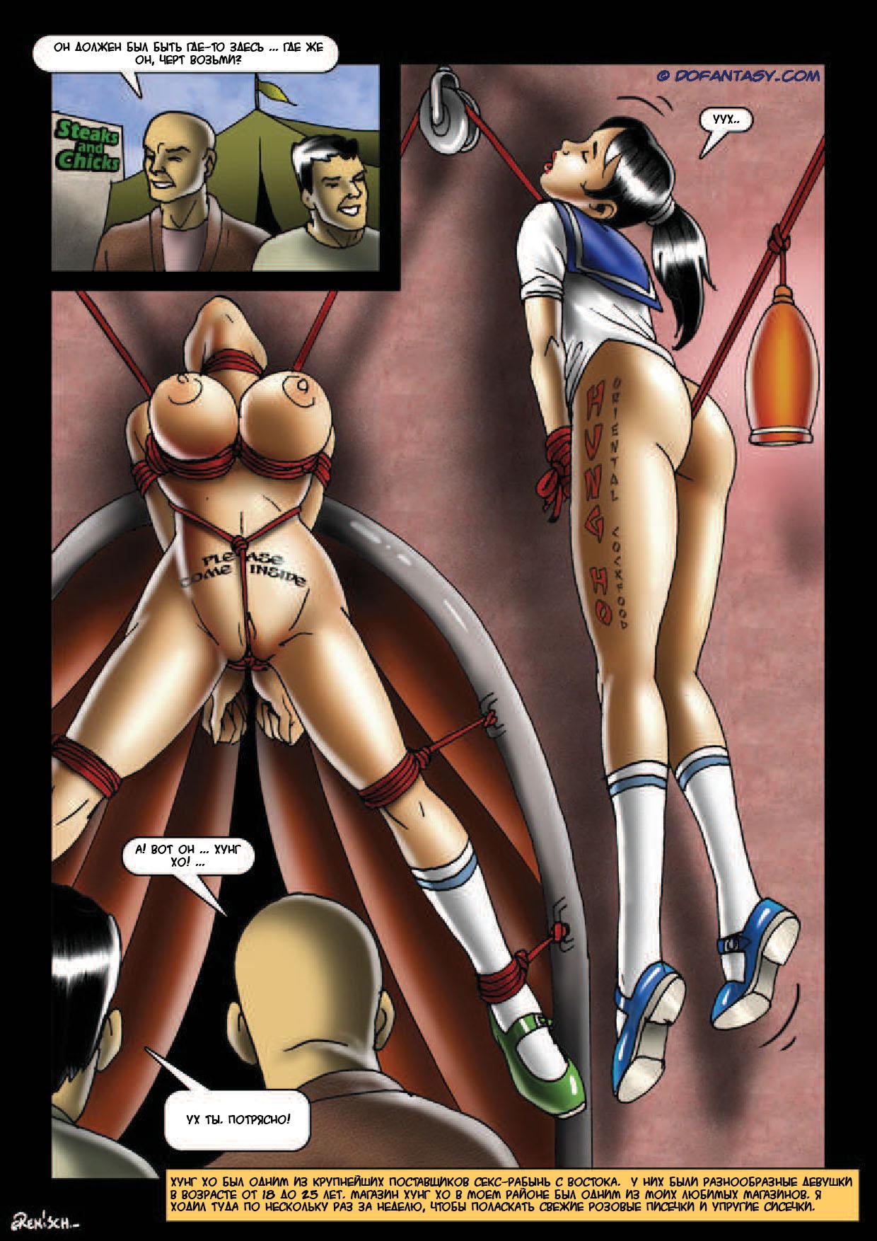 porno-komiks-yarmarka-rabin-2