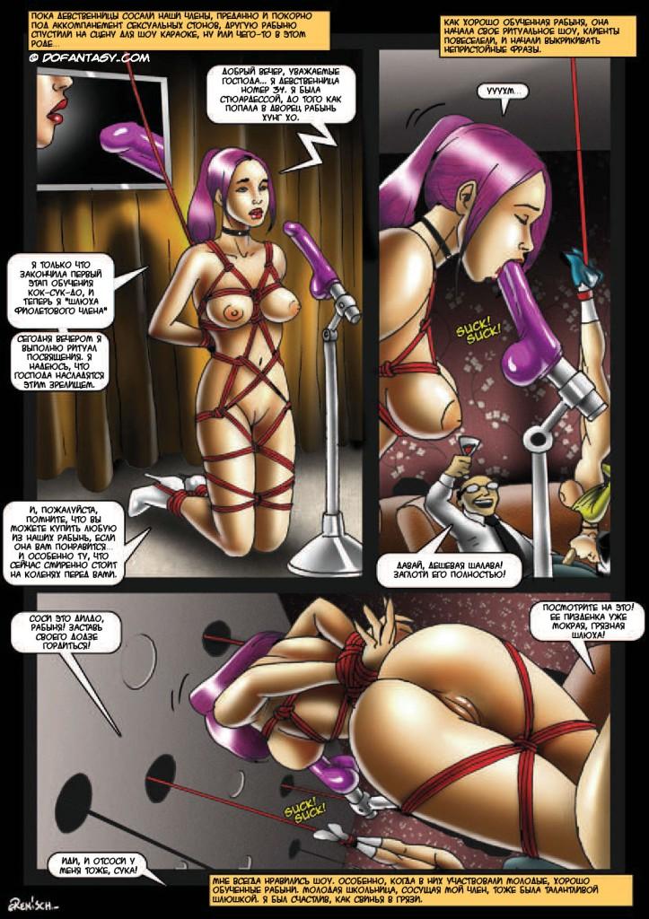 Комикс рынок рабынь 88513 фотография