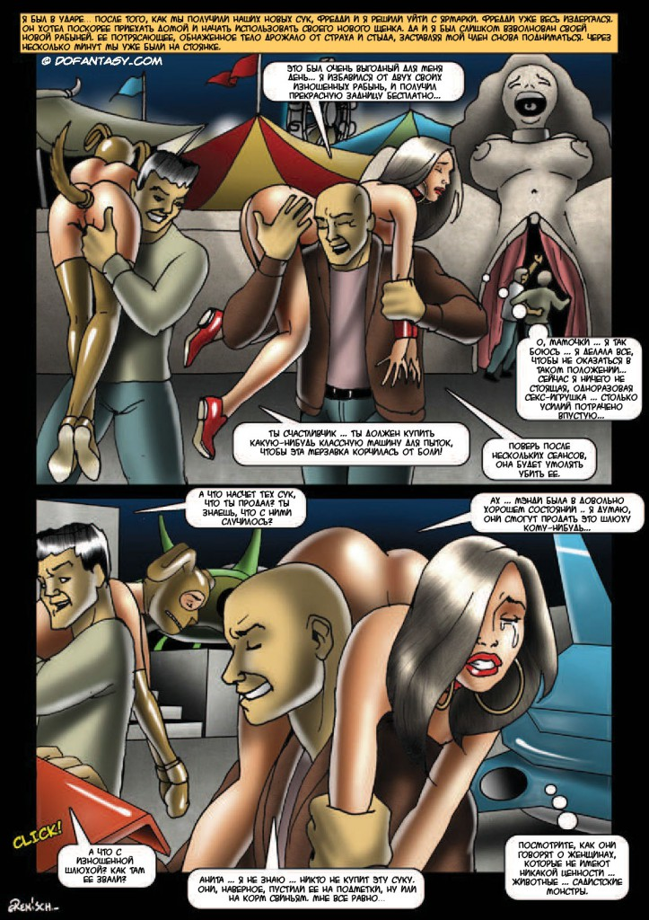 Порно комиксы ярмарка рабынь