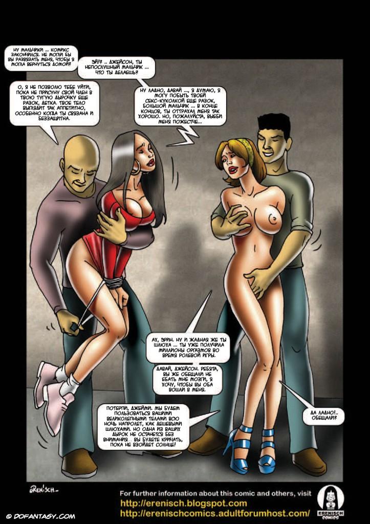 Комикс рабыня