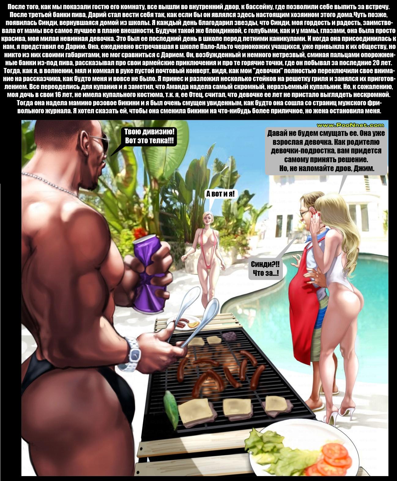 3D комиксы смотреть онлайн 3d порно комиксы