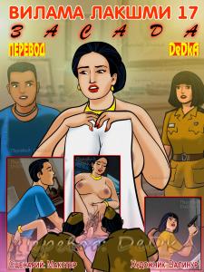 Вилама Лакшми 17 - Засада[32]