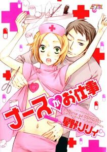 Медсестра GA OSHIGOTO #1 [34]
