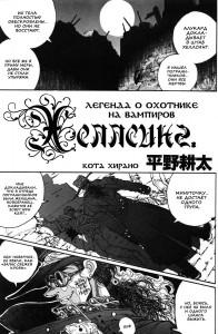 Хеллсинг. Легенда об охотнике на вампиров. [16]