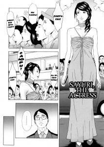 SAYURI, THE ACTRESS. [14]