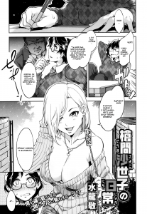 Повседневная жизнь Souma Sayoko. [16]