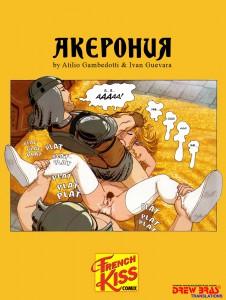 Акерония - побег[47]