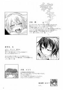 Himegoto no Susume. [22]