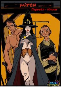 Ведьма. [20]