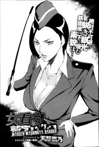 Warden Washimiya Haruko [20]