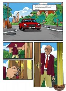 Папа вернулся раньше. [12]