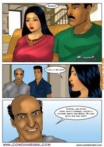 Савита Бхабхи Ч.4: Поразительный слуга. [42]