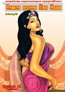 Савита Бхабхи. ч.9. Конкурс красоты Мисс Индия. [33]