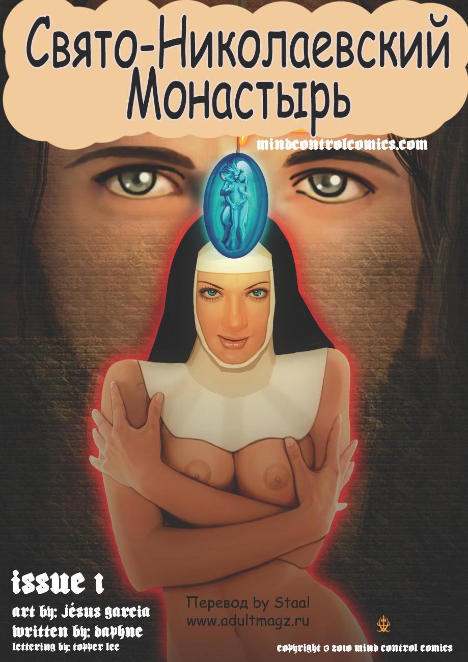monastir-i-seks