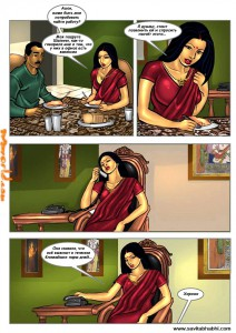 Савита Бхабхи. ч.8 Собеседование [33]