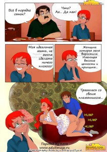 Мама-нимфоманка. [20]