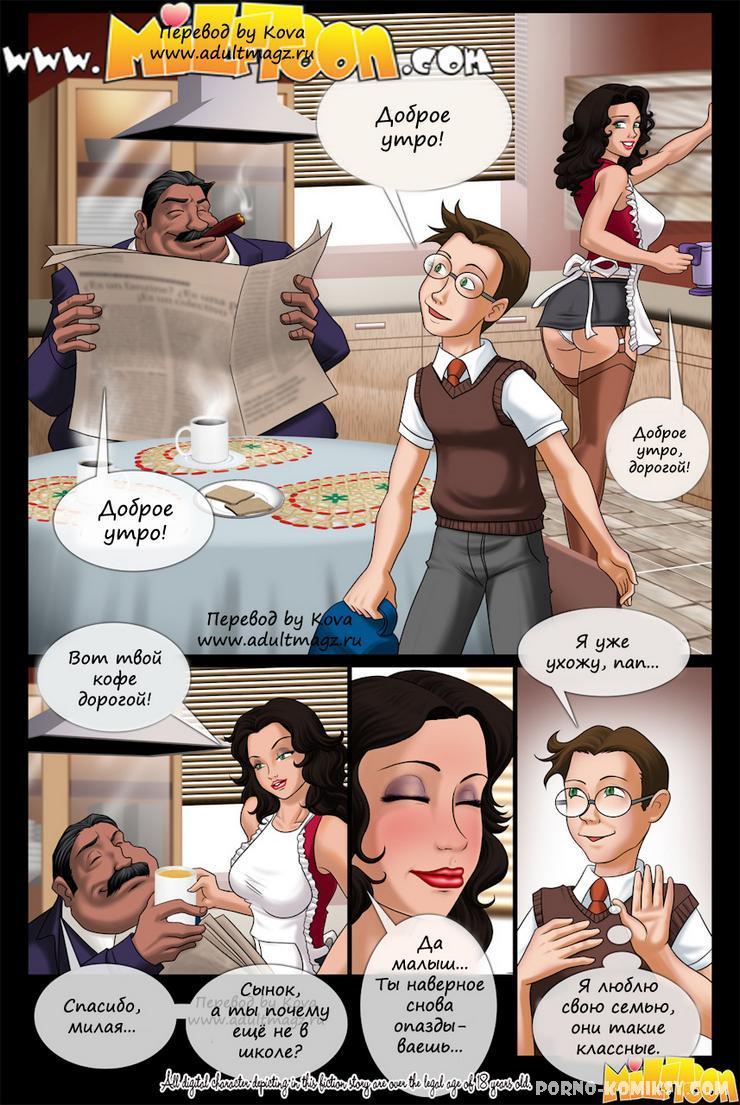 Порно лишил девственности свою сестру комиксы