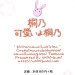 Kirino_016 copy