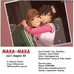 maka-maka_v1_ch1_019